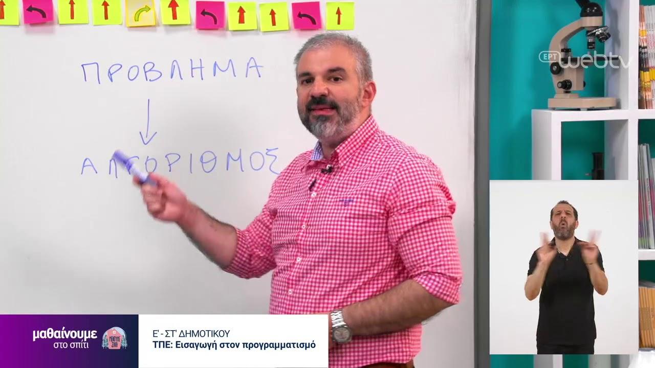 Μαθαίνουμε στο σπίτι: ΤΠΕ – Εισαγωγή στον προγραμματισμό Ε'-ΣΤ' Δημοτικού | 06/06/2020 | ΕΡΤ