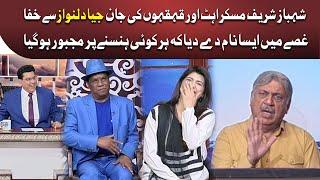 Azizi as Shehbaz Sharif in Hasb e Haal   08 July 2021   حسب حال   Dunya News