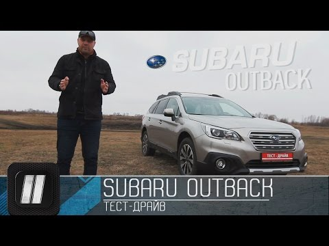 Subaru  Outback Универсал класса D - тест-драйв 3