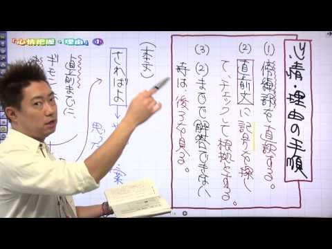 佐藤の「神ワザ」古文 #020 読解編2 「心情把握・理由」1
