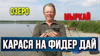 Озеро мыркай челябинская область рыбалка форум 2018