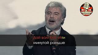Сосо Павлиашвили   Помолимся за родителей Караоке
