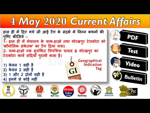 Current Affairs in Hindi, 4 May Current Affairs, Current Affairs PDF and Test STUDY91,