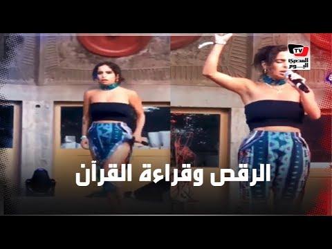 مغنية سعودية تثير موجة غضب بالرقص وقراءة القرآن!
