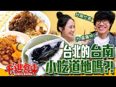 千千和盧廣仲測試台北的台南小吃