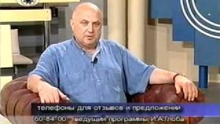 Глобальный взгляд (К.П.Петров и Глоба) Краснодар ч.1 - YouTube