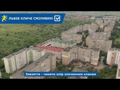 Над Левом: вул. Антонича, Вернадського