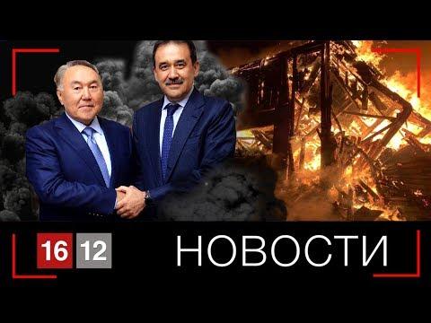 НовостиКазахстана #Информационный_канал_1612 #1612_Новости 1. Погромы и кровопролитие в Кордае унесли 11 жизней....