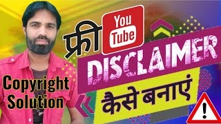 how to add copyright disclaimer in description  / disclaimer kaise banaye / youtube disclaimer