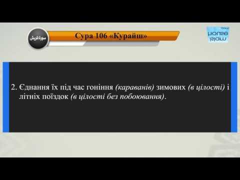 Читання сури 106 Курайш (Курайшити) з перекладом смислів на українську мову (читає Мішарі)