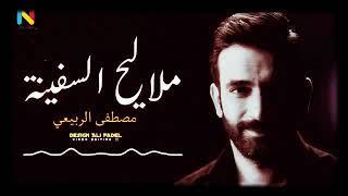 مصطفى الربيعي - كثروا ملاليح السفينة (حصرياً) | 2021 | Mustafa Alrubaie - Katharuu Malalih Alsafina تحميل MP3