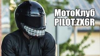 PilotZX6R о МотоКлубах. Зачем? Для кого? Какой в них смысл?