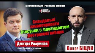 Дмитро Разумков. Ексклюзивне інтерв'ю