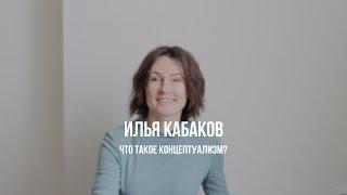 Илья Кабаков. 7 фактов из жизни, которые напрямую повлияли на его творчество.