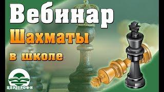 Шахматы в Школе - Повышение квалификации