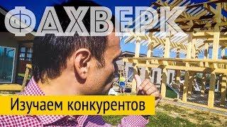 Строим дом Фахверк - Изучам конкурентов - ВЕЛЕСА