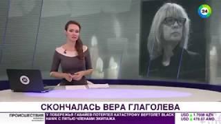 Женственная и талантливая: не стало Веры Глаголевой - МИР24