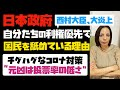西村大臣、金融機関を利用した意味不明な飲食店への圧力で大炎上。日本政府が利権優先で、国民を舐めている理由!元凶は投票率の低さ。