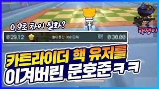 카트라이더 30초 핵을 이겨버린 문호준(feat.15초 핵)ㅋㅋㅋㅋㅋㅋㅋㅋㅋㅋㅋㅋㅋㅋ [카트 문호준]