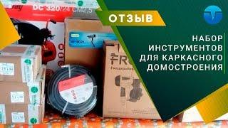 Отзыв на набор инструментов для каркасного домостроения (Fubag DC 320/24, FROSP AF-9021, CRN-45)