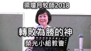 2018梁瓊月牧師特會-榮光小組教會part1-轉敗為勝的神 10/03