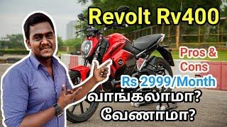 REVOLT RV400   Pro's and Cons   வாங்கலாமா? வேணாமா?