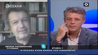 ΔΕΞΙΑ ΚΑΙ ΑΡΙΣΤΕΡΑ_Π.ΤΑΤΣΟΠΟΥΛΟΣ 29 10 2020