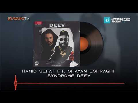 Hamid Sefat ft. Shayan Eshraghi - Syndrome Deev (Клипхои Эрони 2019)
