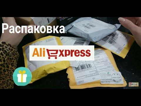 Супер распаковка посылок с AliExpress 😉 Выкраска. ХАЛЯВА . Термо гель лак.