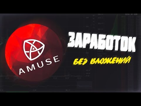 🔎 ОБЗОР TELEGRAM-BOT AMUSE | ЗАРАБОТОК БЕЗ ВЛОЖЕНИЙ на ТЕЛЕГРАМЕ от КРИПТОБИРЖИ LATOKEN! 💸