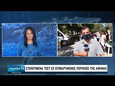 Κορονοϊός   Στοχευμένα τεστ στις επιβαρυμένες περιοχές της Αθήνας   30/09/20   ΕΡΤ