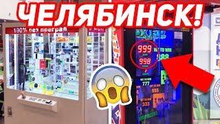 Играю В Автоматы С Призами В Городе Челябинск, ТЦ.Алмаз! #1