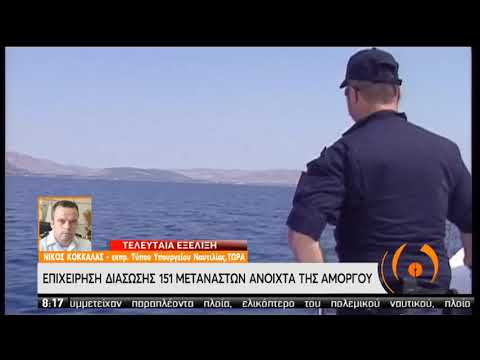 Διάσωση Μεταναστών | Επιχείρηση διάσωσης ανοιχτά της Αμοργού | 09/09/2020 | ΕΡΤ