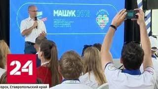 Размер президентских грантов на молодежные проекты увеличился в 5 раз - Россия 24