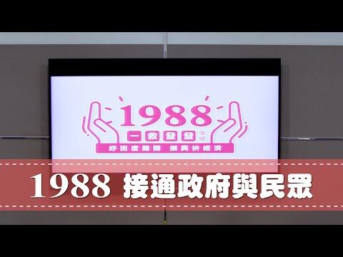 1988 接通政府與民眾