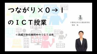 【Vol.248】菅原 唯 先生(千葉県立市川工業高等学校)前編を公開しました!