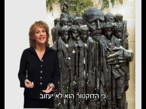 שיר ליום השואה