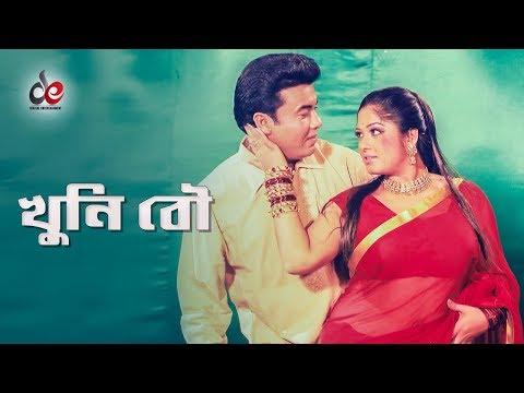 Khuni Bou | Movie Scene | Manna | Moushumi | Kala Kaphon