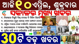 Today's Breaking News @ Electric Bill Subsidy for Odisha Consumer #LIC, Cesu