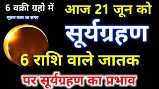 21 June 2020 Surya Grahan बहुत प्रभावशाली - है राशि वाले लोग सावधान रहे/Solar eclipse/21 जून सूर्यग्