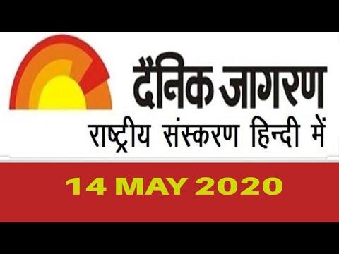 May 14, 2020 // Dainik Jagran News Analysis in Hindi