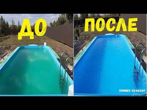 Как очистить воду в бассейне от зелени и зацветания!