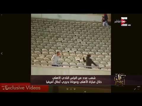 تعليق عمرو أديب على ما فعله محمود الخطيب مع ألتراس أهلاوي