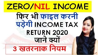 Income Tax Return 2020 to be file even if No Income or you are not required to file ITR|ITR changes