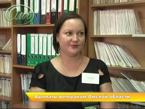 Выплаты ветеранам Омской области