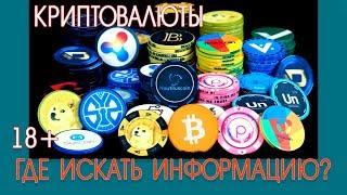 18+ Где брать информацию о криптовалютах? Почему Telegram?