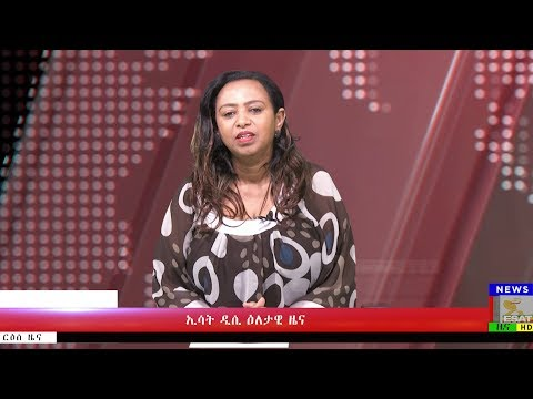 ESAT DC Daily News Friday 28 June 2019 download YouTube