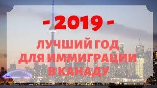 2019 - ЛУЧШИЙ ГОД ДЛЯ ИММИГРАЦИИ В КАНАДУ