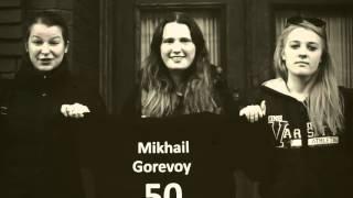 Михаил Горевой 50