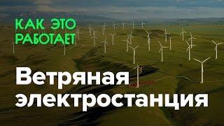 Как работает ветряная электростанция